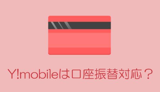 Y!mobile(ワイモバイル)は口座振替対応?詳しい利用条件を解説