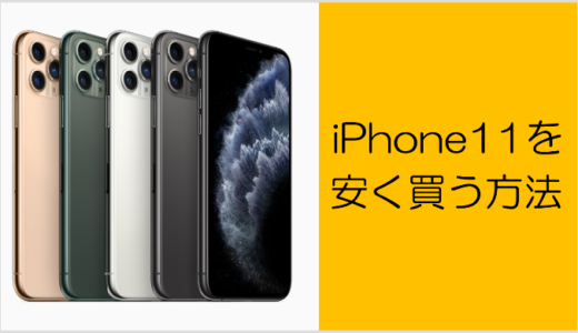 価格の高いiPhone 11/11 Proを安く買う方法【ドコモ・au・ソフトバンク対応】