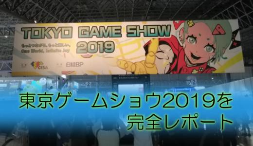 初参戦!東京ゲームショウ2019を完全レポート