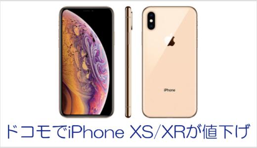ドコモでiPhone XS/XRの価格が値下げに!さらに2万円弱の手数料を浮かせる方法も
