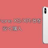 au iPhone XS