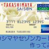 タカシマヤセゾンカードを作ってみた!ポイント還元、審査、年会費など丁寧に解説