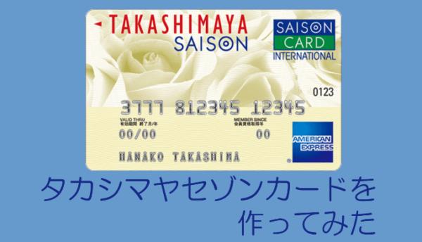 高島屋 カード 年 会費