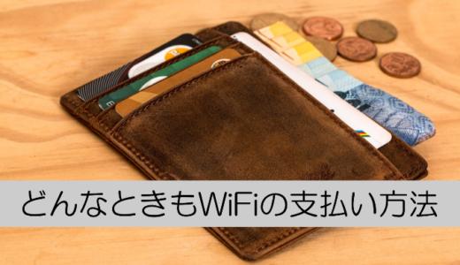 どんなときもWiFiの支払い方法とは?口座振替は注意点が多いので要確認