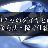ポコチャのダイヤとは?