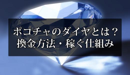 Pococha(ポコチャ)のダイヤとは?換金方法や稼ぐ仕組みが丸わかり