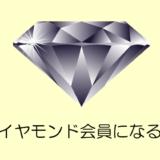 楽天ダイヤモンド会員になるには
