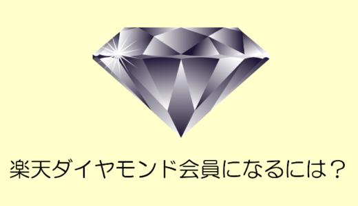 【会員歴7年】僕が楽天ダイヤモンド会員になるまでポイントを稼いだ6つの方法