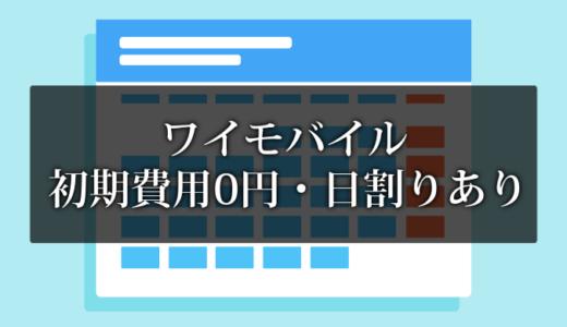 Y!mobile(ワイモバイル)の初期費用は0円にできる!さらに日割りありで月末契約でも損しない