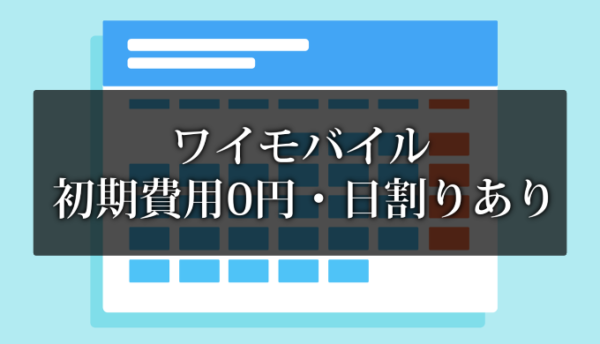 ワイモバイル 初期費用0円