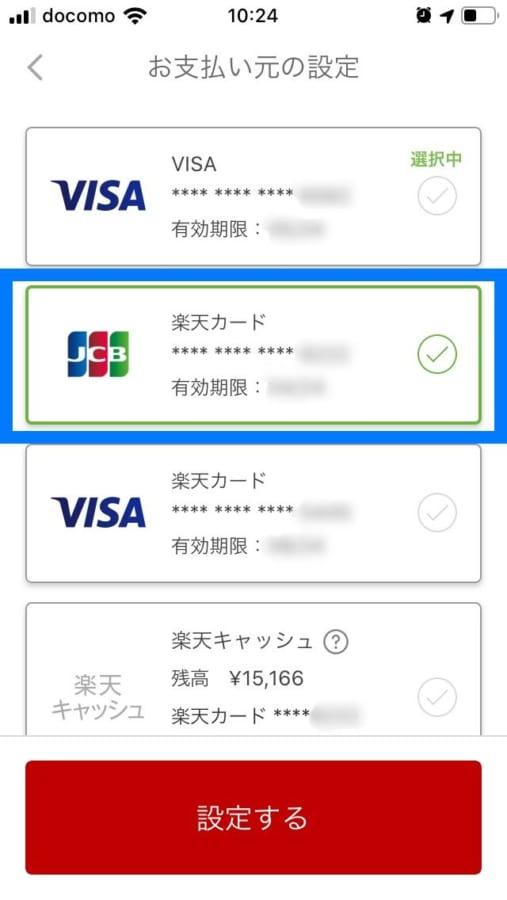 楽天カードの登録