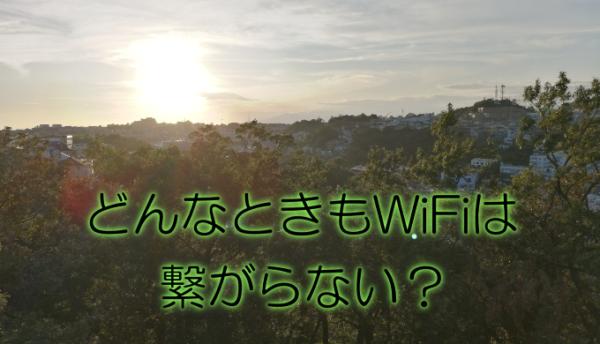 どんなときもwifiは繋がらない?