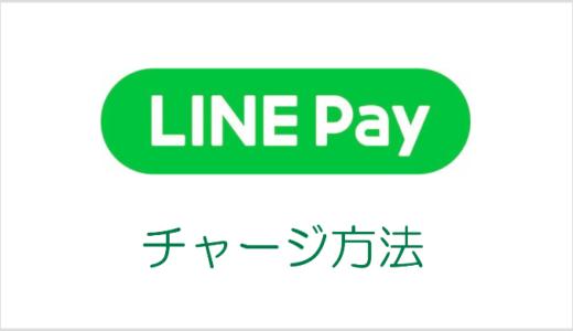 【図説】LINE Payのチャージ方法(銀行口座・コンビニなど)を解説