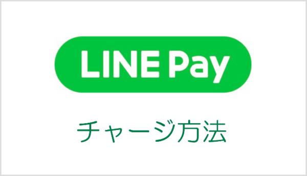 line pay チャージ方法