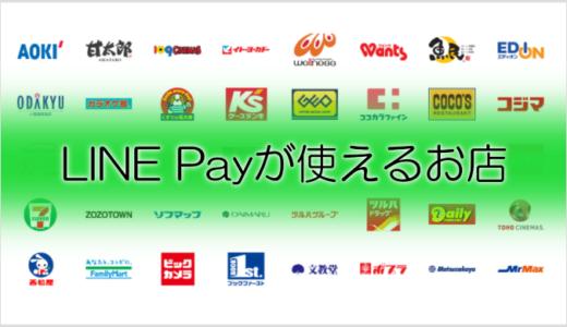 LINE Payが使えるお店(店舗)とは?請求書払い対応や周辺検索の手順も解説