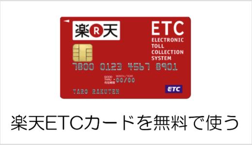 楽天ETCカードの年会費550円を無料にする方法