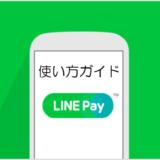 linepayの使い方ガイド