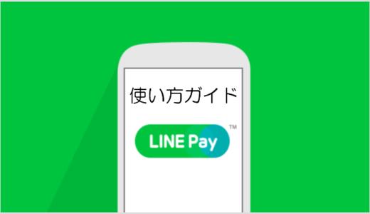 【保存版】LINE Payの使い方をガイド!チャージ・決済・送金方法など丸わかり