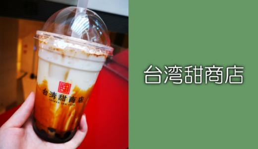 台湾甜商店のタピオカ(甜黒糖クリームミルク)が美味すぎた【in みなとみらい】