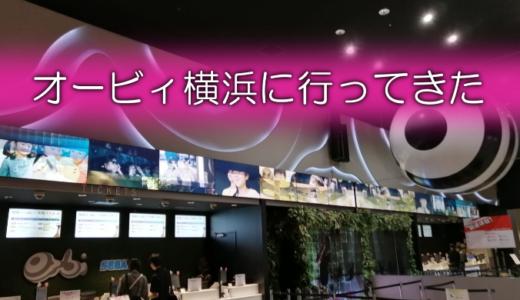 オービィ横浜で動物とふれあい!混雑状況や割引情報もレポ