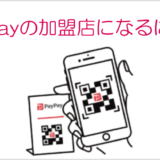 paypay加盟店