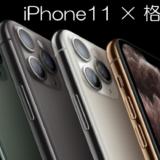 格安SIM iPhone11