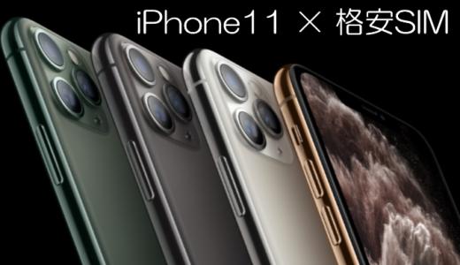 iPhone 11にぴったりの格安SIMはどう選ぶ?乗り換え手順も合わせて解説