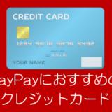 paypay クレジットカード