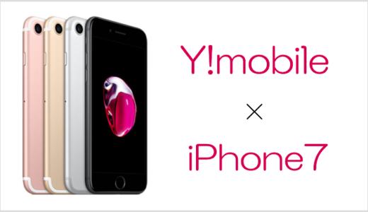 手持ちのiPhone7をY!mobile(ワイモバイル)に持ち込み契約する方法