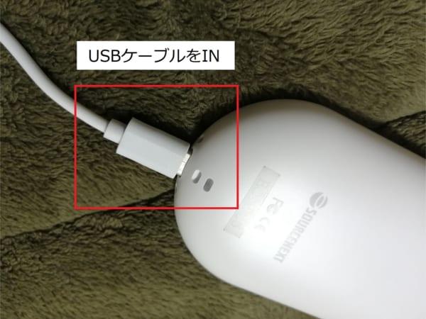 USBケーブルイン