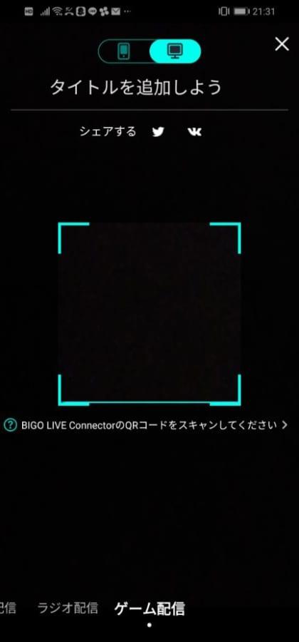 PCゲーム配信