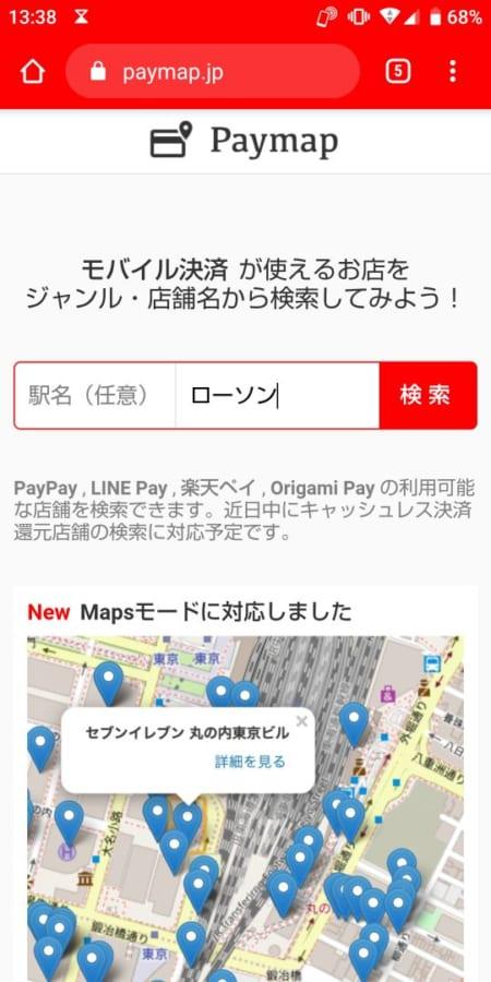 paymapでローソンを検索