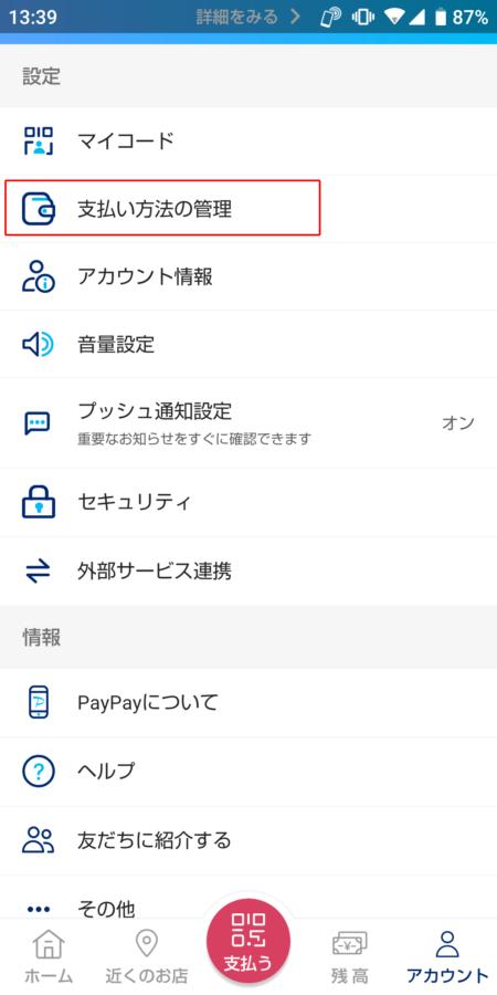 支払い方法の管理