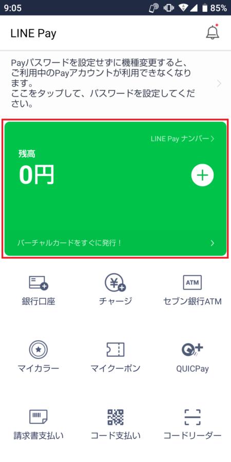 linepayアカウント