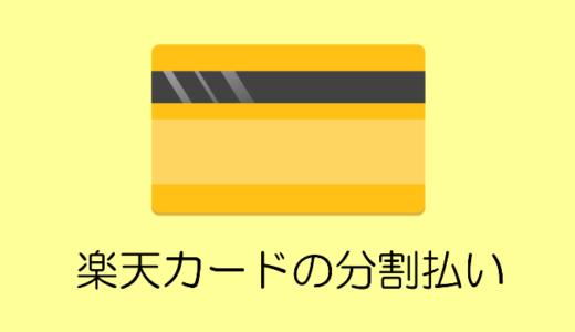 楽天カードは分割払いが利用可!分割手数料を含めて返済シミュレーション
