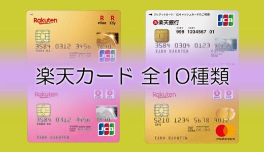 全10種類の楽天カードを完全比較!おすすめは3枚に絞られます