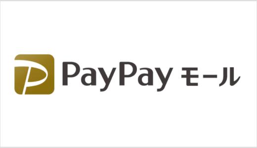 PayPayモールとは?ポイント還元の条件やキャンペーン内容を詳しく解説