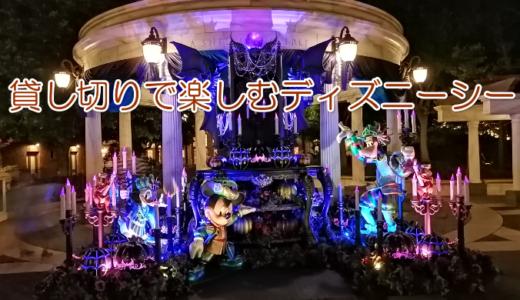 貸し切りの東京ディズニーシーを思う存分に楽しんできた【招待チケット限定】
