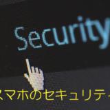 格安スマホのセキュリティ対策