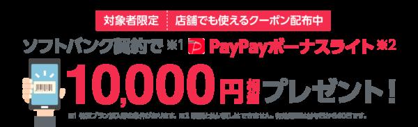 1万円還元