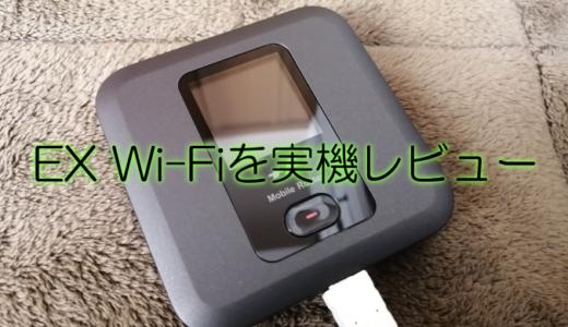 【実機レビュー】EX Wi-Fiの評判とは?速度測定で驚きの結果に