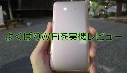 【実機レビュー】よくばりWiFiの評判とは?無制限で最安級のポケットWi-Fiを調査