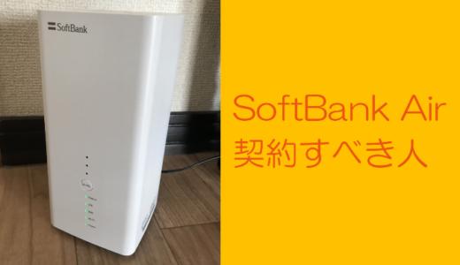 【2020年】SoftBank Air(ソフトバンクエアー)に契約すべき人・してはいけない人