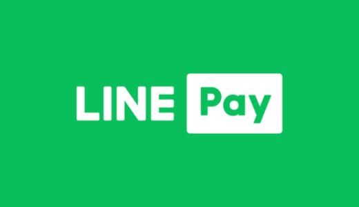 LINE Payとは?メリット・デメリットから評判まですべてが分かる
