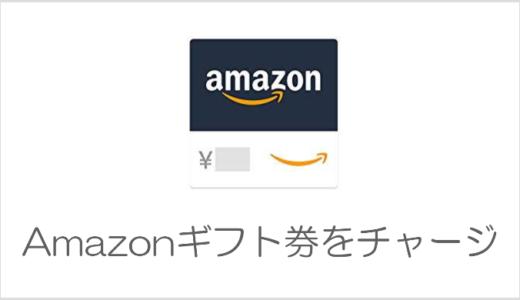 【キャンペーンあり】Amazonギフト券はチャージタイプで還元率が変わる