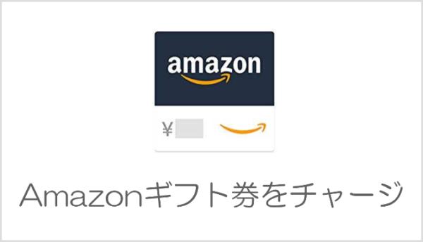 amazonギフト券 チャージ