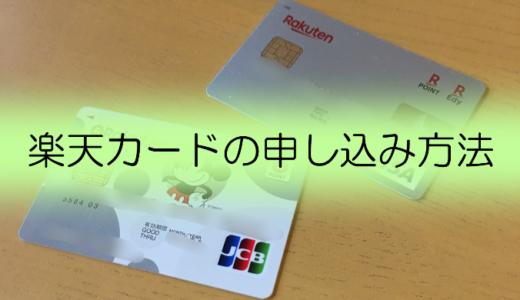【図説】楽天カードの作り方・申し込み手順が丸わかり