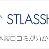 ストラッシュ