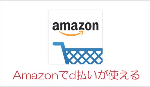 Amazonでd払いを使うための条件と初期設定の手順