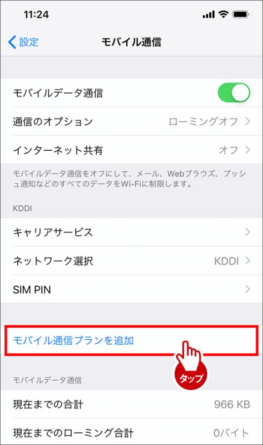モバイル通信プランを追加